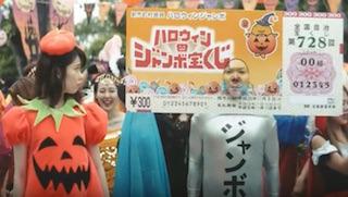 ハロウィンジャンボ宝くじ.jpg