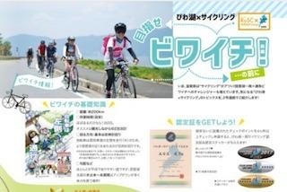 ビワイチ(琵琶湖1周サイクリング).jpg