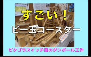 ビー玉コースター(ピタゴラスイッチ風のダンボール工作).jpg
