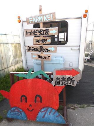 ファームケイ(滋賀県蒲生郡日野町のトマト農園).jpg
