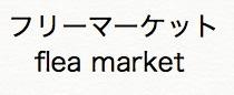 フリーマーケットの意味と英語