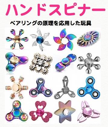 ベアリングの原理を応用した玩具.jpg