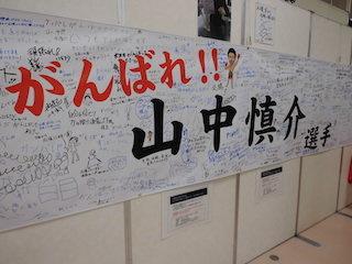 ボクシング山中慎介の横断幕.jpg