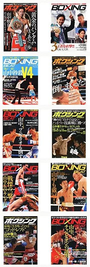 ボクシング雑誌.jpg