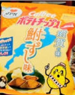 ポテトチップス鮒ずし味.jpg