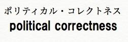 ポリティカル・コレクトネス