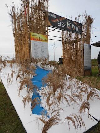 ヨシ灯り展(関西・滋賀の秋のイベント).jpg
