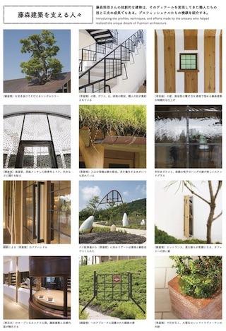 ラコリーナ近江八幡の建築家の藤森照信.jpg