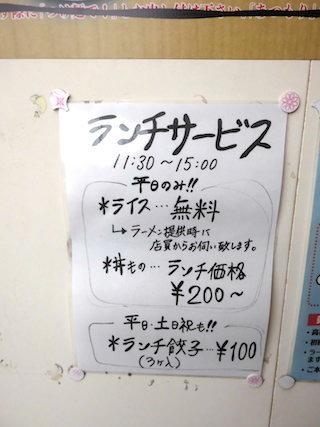 ラーメン屋のライスが無料サービス.jpg