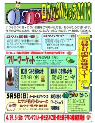 ロクハGWふぇあ2019(滋賀県草津市ロクハ公園).jpg