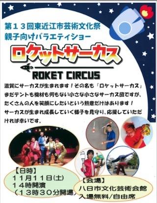 ロケットサーカス.jpg