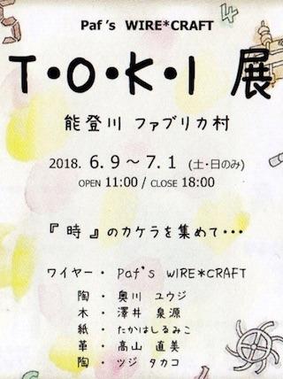 ワイヤークラフト展示会.jpg