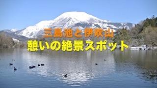 三島池と伊吹山は憩いの絶景スポット.jpg
