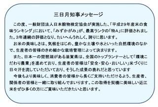 三日月大造・滋賀県知事(三日月知事).jpg