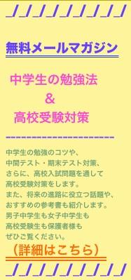 中学校の勉強法.jpg