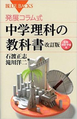 中学理科の教科書.jpg