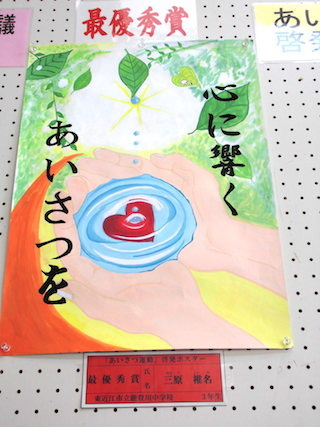 中学生あいさつ運動ポスター最優秀賞.jpg