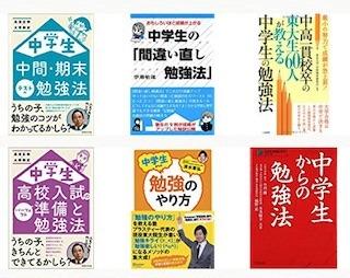 中学生の勉強法.jpg