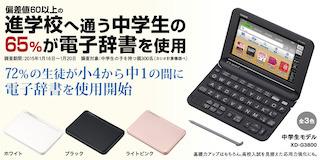中学生の電子辞書.jpg