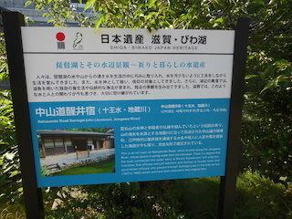 中山道醒井宿は日本遺産の琵琶湖とその水辺景観.jpg
