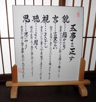 中江藤樹の五事を正す.jpg