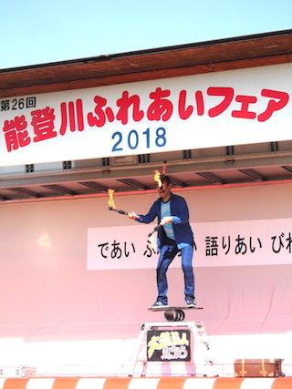 丸ちぇろ(ファイヤージャグリング).jpg