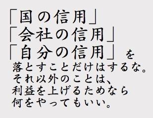 丹羽宇一郎の名言.jpg