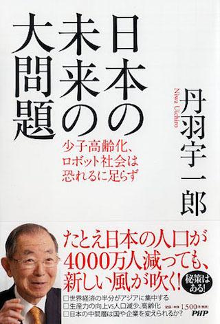丹羽宇一郎の日本の未来の大問題.jpg