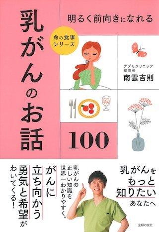 乳がんの本.jpg
