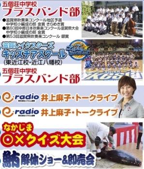 五個荘中学校やe-radio(エフエム滋賀)DJ井上麻子トークライブ.jpg