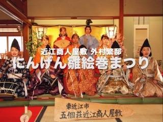 五個荘近江商人屋敷「にんげん雛絵巻まつり」.jpg