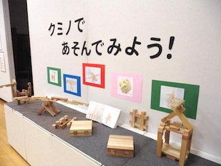 井上慎也さんの木組みのつみき「クミノ」.jpg