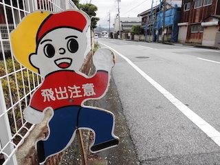 交通事故防止の飛び出し人形.jpg