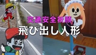交通安全祈願の飛び出し人形.jpg