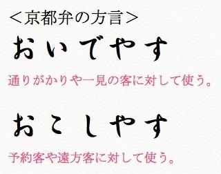京都弁の「おいでやす」と「おこしやす」の意味と違い.jpg