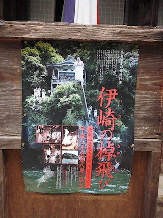 伊崎の棹飛びポスター.jpg