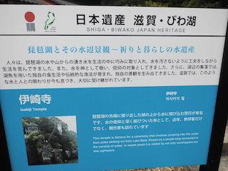 伊崎寺は日本遺産びわ湖ぐるっと博.jpg