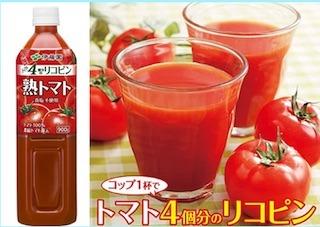 伊藤園の熟トマトジュース.jpg