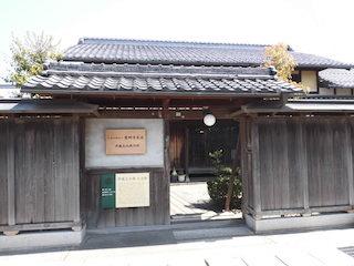 伊藤忠兵衛記念館.jpg