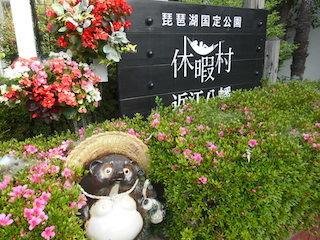 休暇村近江八幡.jpg