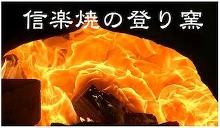 信楽焼の登り窯で焼締陶器の見学(陶芸の森).jpg