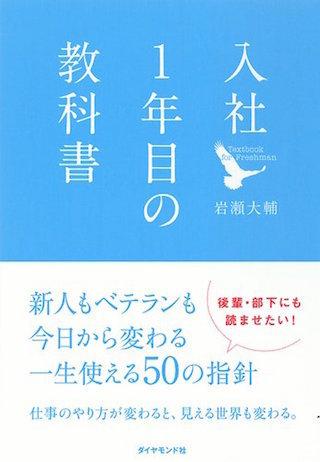 入社1年目の教科書.jpg