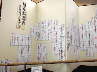 全国の護国神社の御朱印屏風.jpg