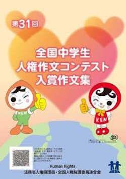 全国中学生人権作文コンテスト.jpg