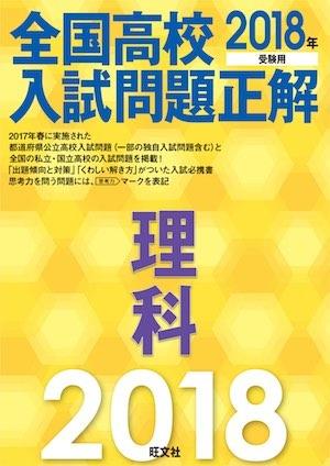 全国高校入試問題正解(理科).jpg