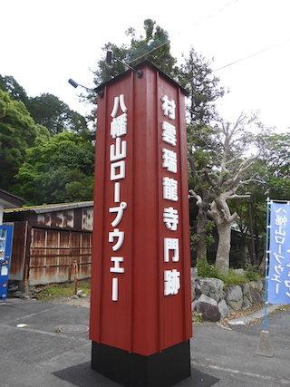 八幡山ロープウェーと村雲御所瑞龍寺門跡.jpg