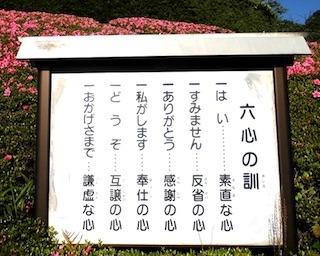 六心の訓(名言).jpg