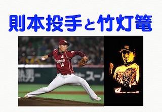則本投手と竹灯篭.jpg