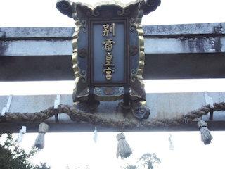 加茂神社の鳥居「別雷皇宮」.jpg