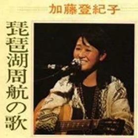 加藤登紀子の琵琶湖周航の歌.jpg